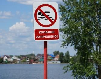купание запрещ.jpg